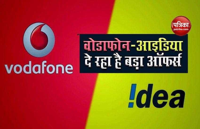 वोडाफोन-आइडिया दे रहा है बड़ा ऑफर्स, 351 रुपये में मिलेगा 100GB डेटा,नहीं होगी डेली लिमिट