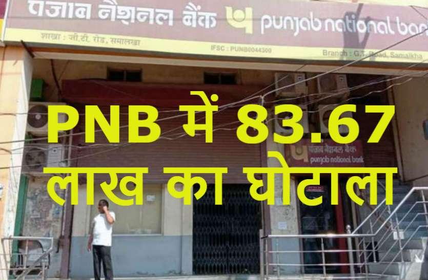 पंजाब नेशनल बैंक में 83.67 लाख रुपये का घोटाला, खजांची लापता, मची खलबली
