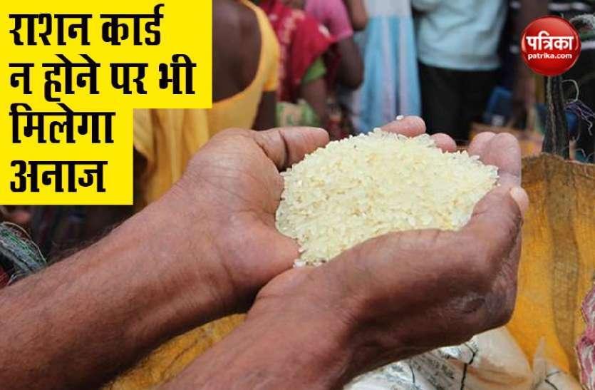 अन्नपूर्णा योजना : इस राज्य में 1 रुपए में गेहूं और चावल पाने का मौका, बिना राशन कार्ड भी सरकार दे रही अनाज