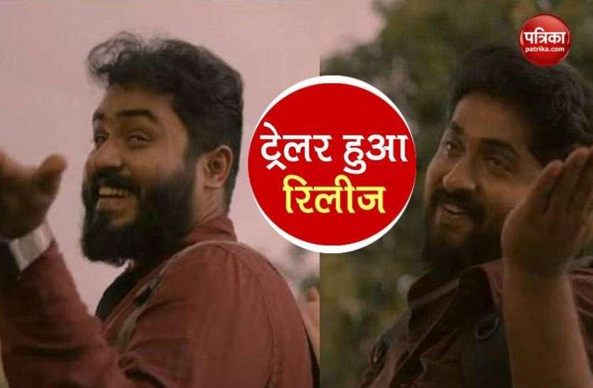 Aju Varghese की फिल्म 'Sayanna Varthakal' का ट्रेलर हुआ रिलीज
