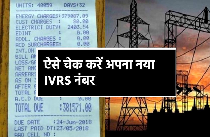 बिजली कंपनी ने बदले IVRS नंबर, 'ऑनलाइन बिजली बिल' देखने के लिए ऐसे चेक करें अपना नया नंबर