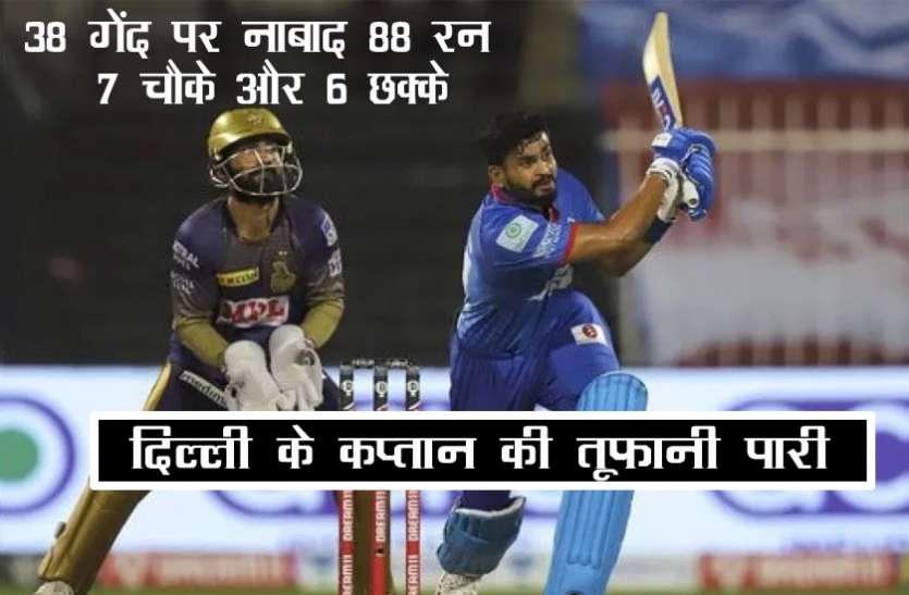 IPL-2020 : श्रेयस अय्यर की तूफानी पारी की बदौलत दिल्ली ने कोलकाता को 18 रनों से दी करारी मात