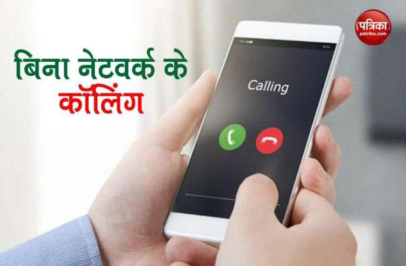 अब बिना नेटवर्क भी कर सकते हैं कॉल, Jio लाया खास सर्विस, जानें कैसे करेगी काम