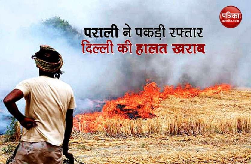 Delhi NCR में पराली से हवा हुई खराब, अगले 2 हफ्ते में प्रदूषण से दम घुटने की आशंका