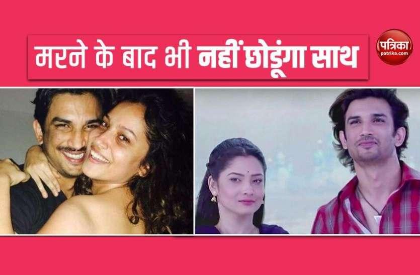 जब Sushant ने अंकिता लोखंडे से मरने के बाद भी साथ न छोड़ने का किया था वादा, देखें वीडियो