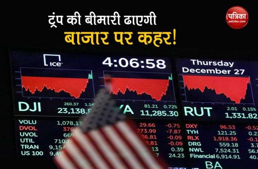 ट्रंप की बीमारी का असर दुनिया के शेयर बाजारों पर पर ढाएगा कहर!