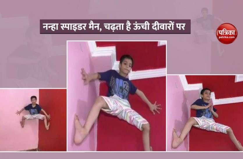 नन्हा स्पाइडर मैन: बिना किसी सहारे चढ़ता है दीवारों पर, देखें वीडियो
