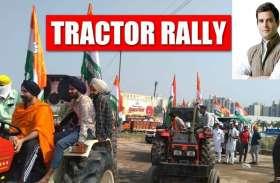कृषि कानूनों के विरोध में राहुल गांधी की रैली आज से, 5000 ट्रैक्टर शामिल होंगे