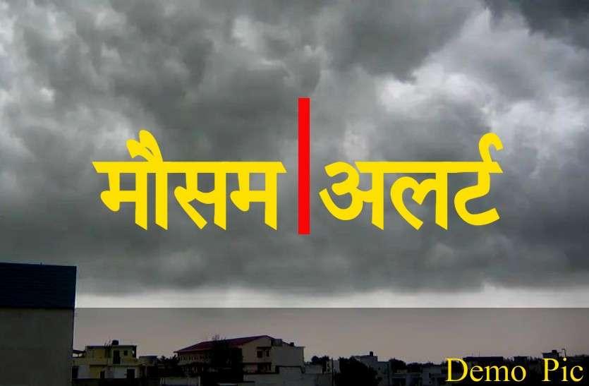Rajasthan Weather Update: बिगड़ेगा मौसम का मिजाज, इन जिलों में हो सकती है बारिश
