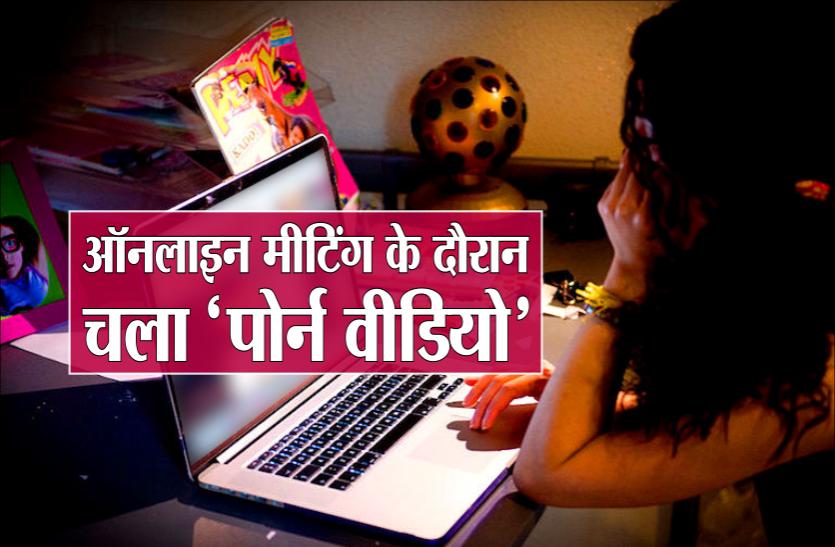टीचर्स की ऑनलाइन मीटिंग के दौरान चला 'पोर्न वीडियो', सभी हुए शर्मसार