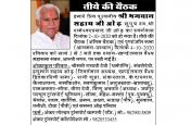 जयपुर - 04.10.2020 - भावभीनी श्रद्धांजलि