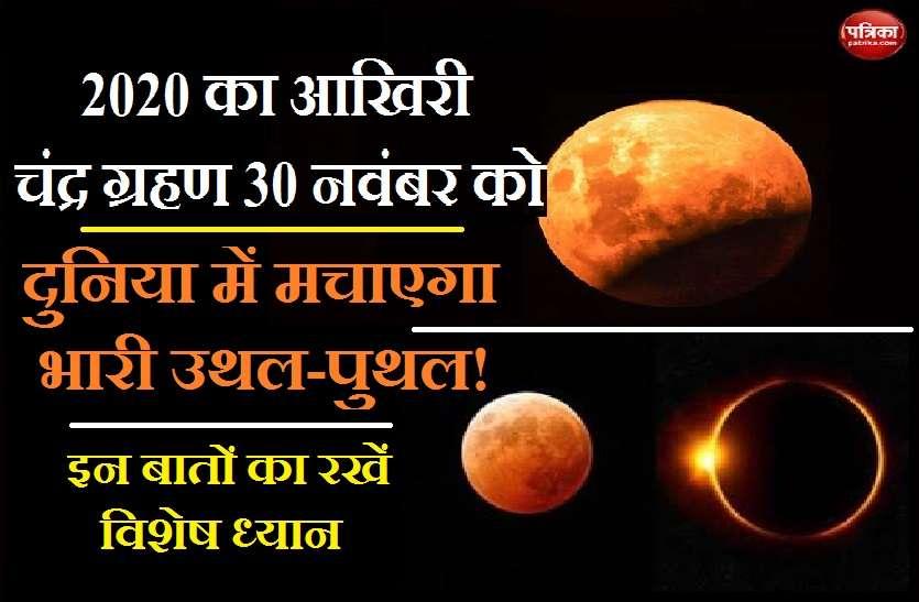 फिर आ रहा है एक और ग्रहण 2020, जानें तारीख, सूतक काल का समय और आप पर असर
