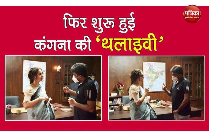 एक्ट्रेस कंगना रनौत दिखाई दीं दिवंगत सीएम जयललिता के अवतार में, 'थलाइवी' के सेट से सामने आई तस्वीरें