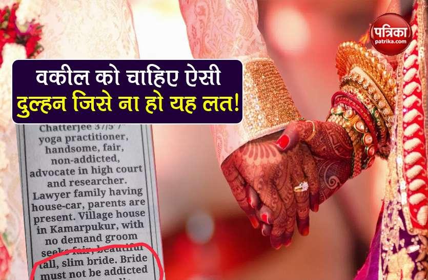 शादी के लिए अनोखी डिमांड, दुल्हन में नहीं होनी चाहिए यह लत, विज्ञापन हुआ वायरल