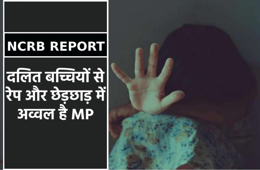 खुलासा : दलित बच्चियों से रेप के मामले में नंबर-1 है ये राज्य, छेड़छाड़ में भी अव्वल
