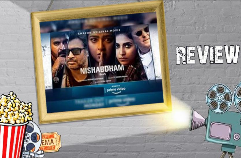 Nishabdham Review: फिर हॉलीवुड के किस्से की धुलाई, न ज्यादा खौफ है, न गहराई
