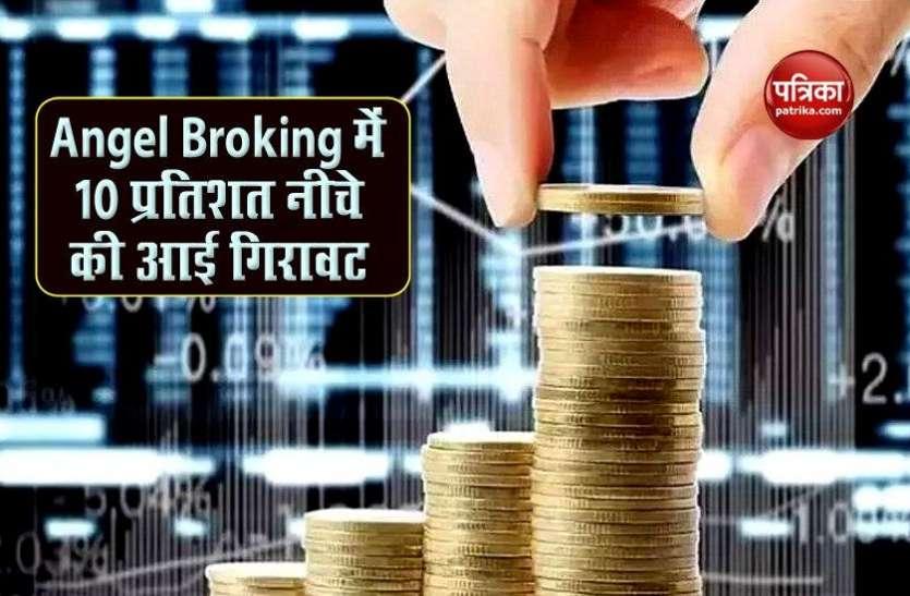 Angel Broking shares के आईपीओ में निवेश करने वालों को हुआ भारी नुकसान, इश्यू  प्राइस से 10 फीसदी से ज्यादा की गिरावट