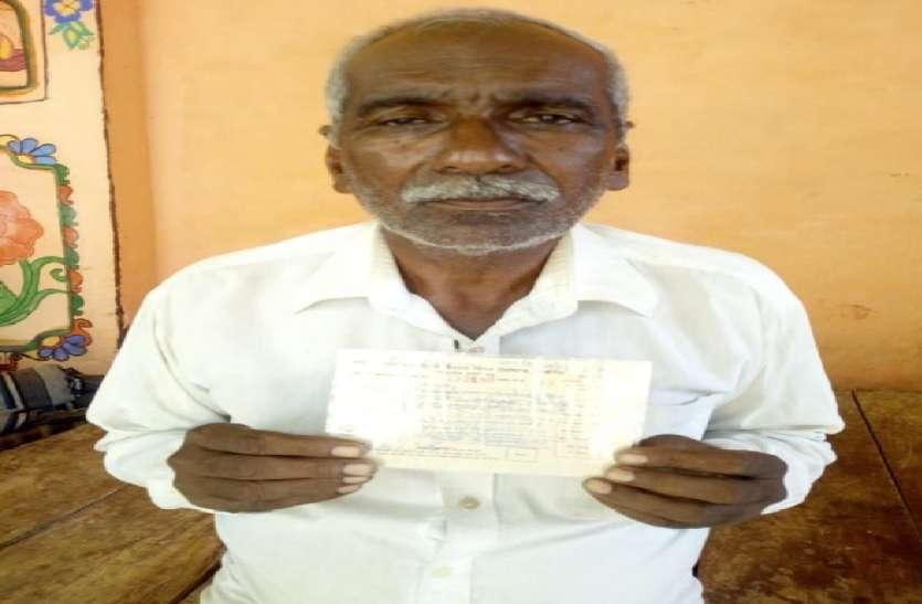 बिजली विभाग का अजब-गजब कारनामा, बगैर कनेक्शन के भेज दिया किसान को 21 हजार का बिल