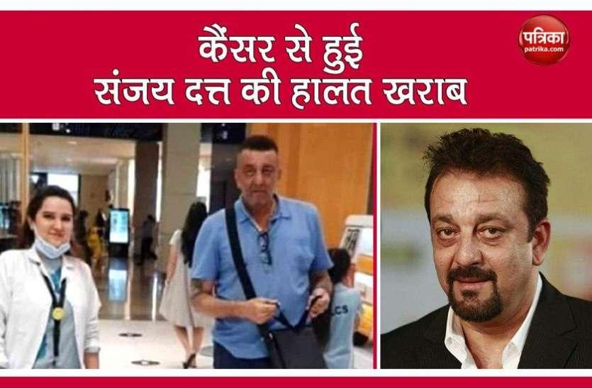 कैंसर से जूझ रहे संजय दत्त की अस्पताल से सामने आई तस्वीर, कमजोर और बदले लुक में देख फैंस हुए हैरान
