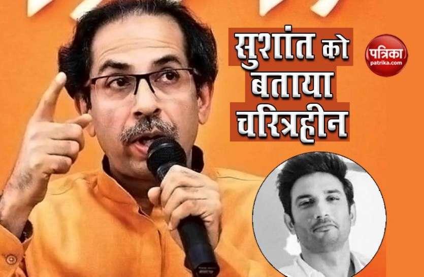 शिवसेना ने की सारी हदें पार, मुखपत्र सामना में Sushant Singh Rajput को बताया 'चरित्रहीन'
