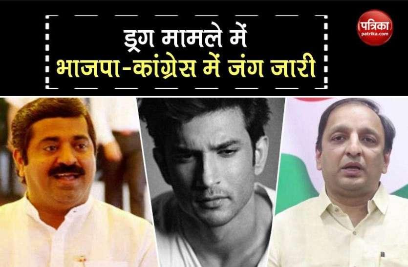 सुशांत सिंह राजपूत मामले में भाजपा-कांग्रेस के बीच घमासान, जांच से भटकाने के लिए सामने लाया गया ड्रग एंगल