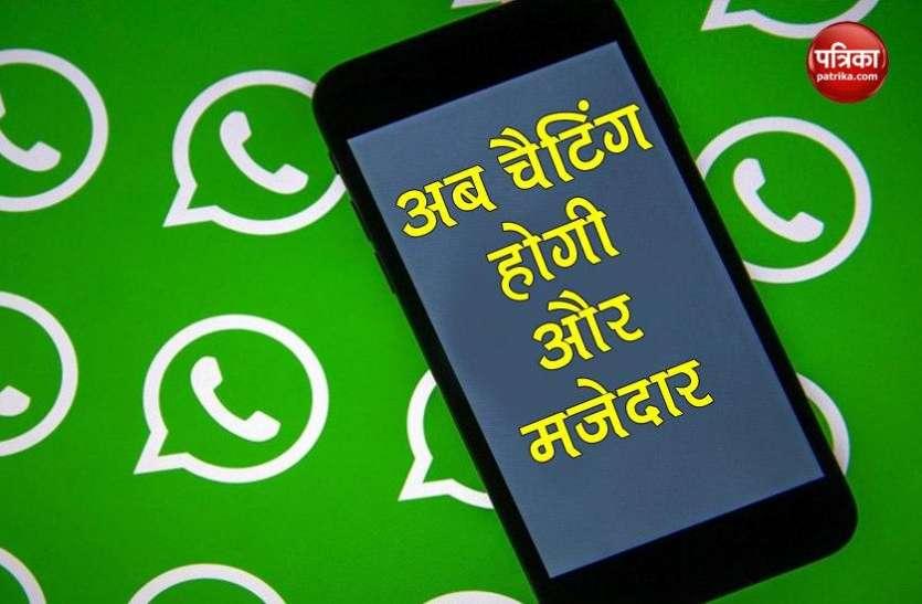 WhatsApp में जुड़ने जा रहे ये कमाल के नए फीचर्स, बदल जाएगा चैटिंग का अंदाज