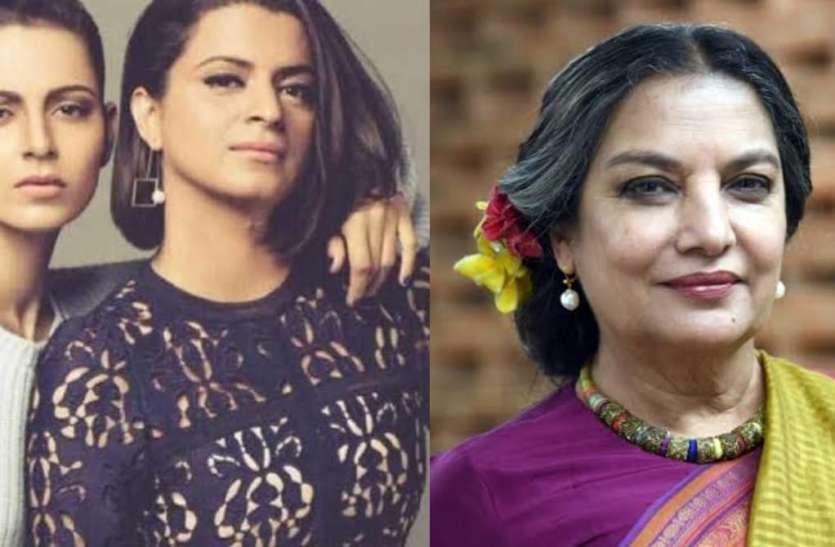 शबाना आजमी के बयान पर Kangana Ranaut की बहन रंगोली ने लगाई फटकार, कहा- आपके एंटी-इंडिया एजेंडे सही उसके गलत