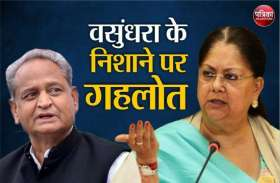 Vasundhara Raje का Ashok Gehlot सरकार पर बड़ा हमला, बोलीं- 'राजस्थान में जंगलराज चरम पर'