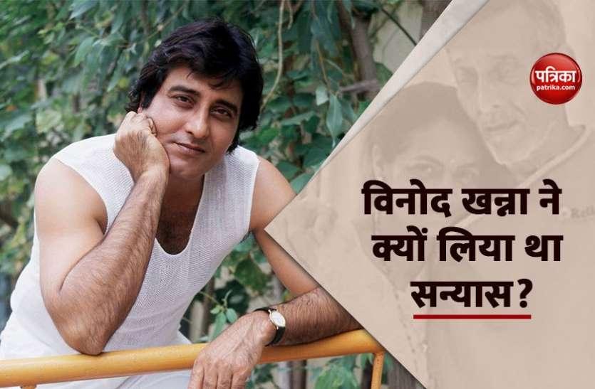 Vinod Khanna Birthday: स्टारडम के बावजूद लिया सन्यास, वापसी के बाद माधुरी दीक्षित को किस करते वक्त हो गए थे बेकाबू