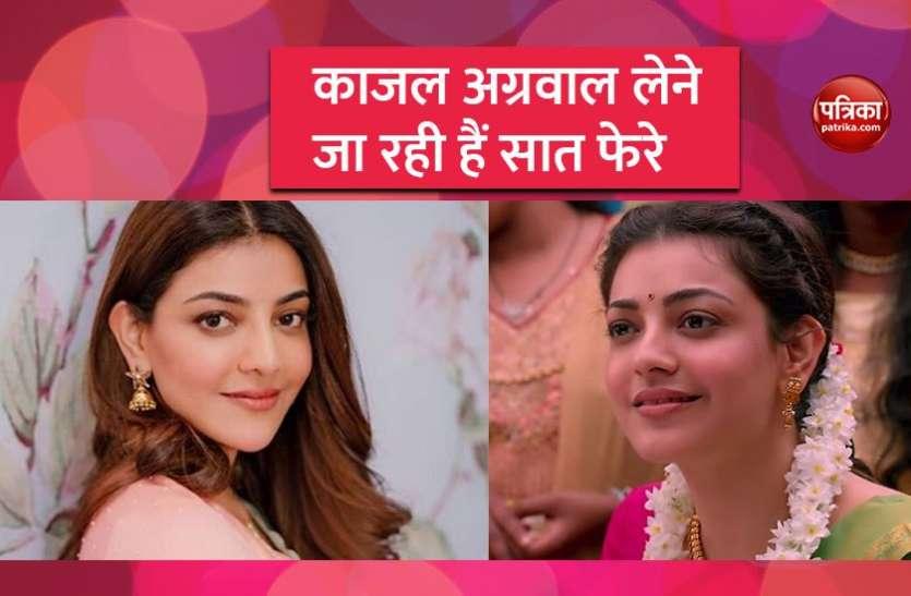 सिंघम एक्ट्रेस Kajal Aggarwal अक्टूबर महीने में करने जा रही हैं शादी, जानिए कौन है दुल्हा?