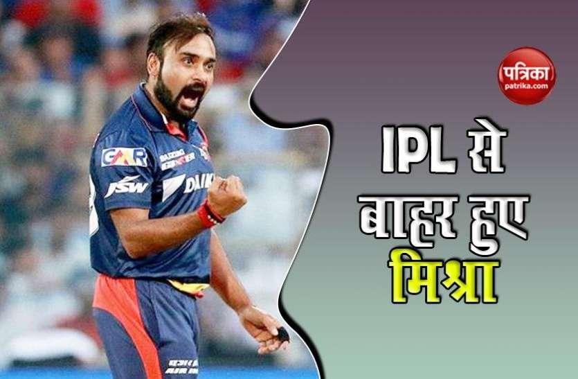 IPL 2020: दिल्ली कैपिटल्स को बड़ा झटका, टूर्नमेंट से बाहर हुए Amit mishra, जानें वजह
