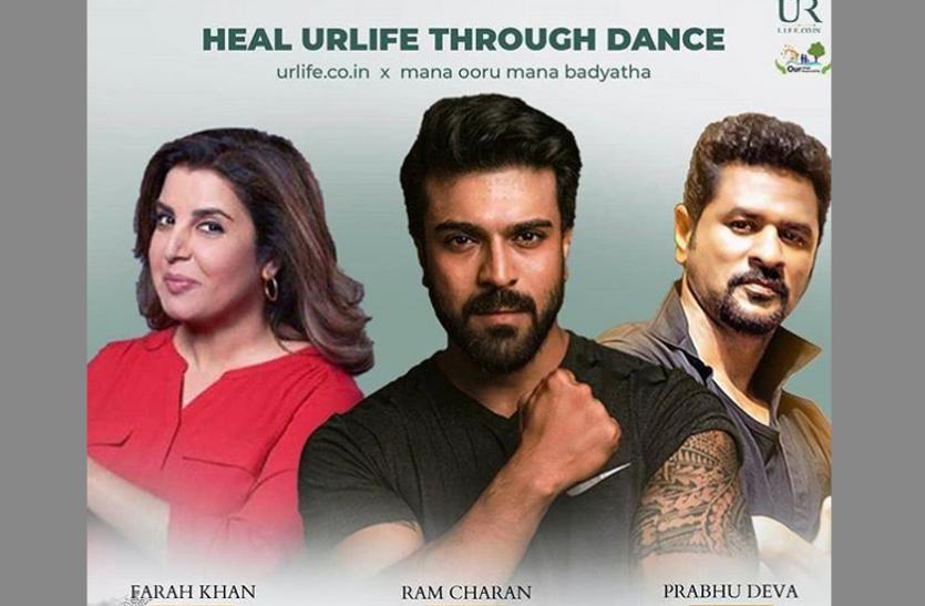 रामचरण, प्रभुदेवा और Farah Khan होस्ट करेंगे दिव्यांगों के लिए डिजिटल पैरा डांस शो
