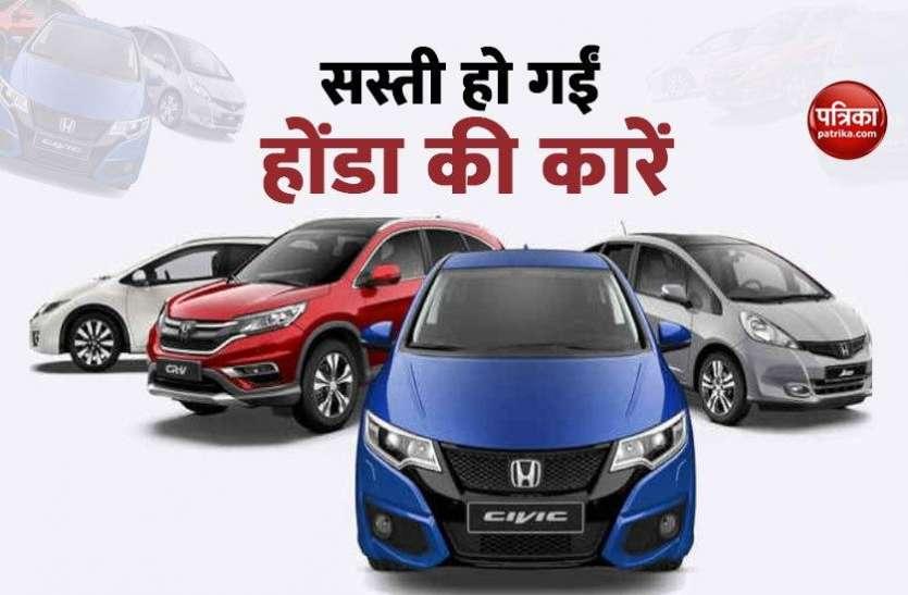 अब Honda की कारों पर मिलेगा 2.50 लाख रुपए तक का डिस्काउंट, जानें ऑफर्स के बारे में