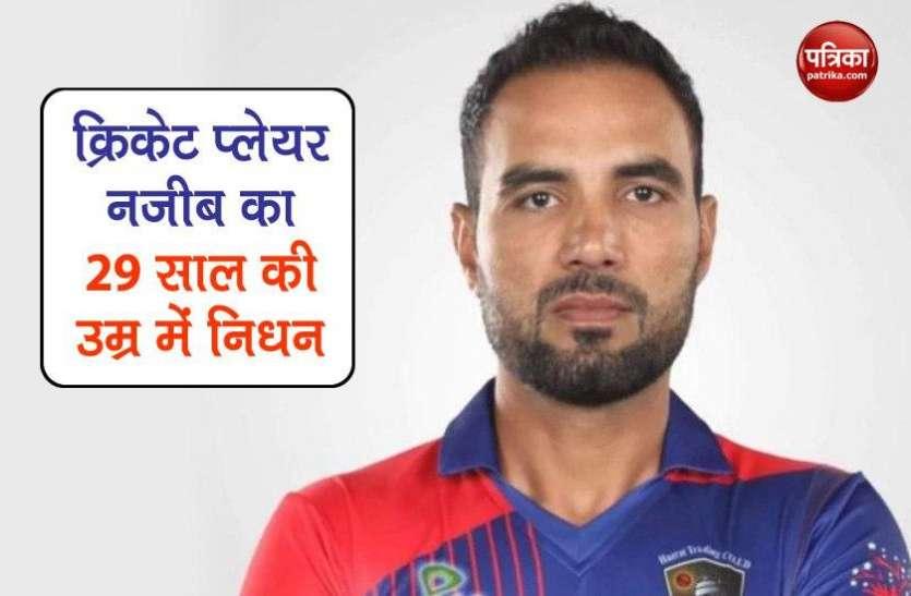 क्रिकेट जगत को बड़ा झटका, 29 साल के सलामी बल्लेबाज Najeeb का निधन