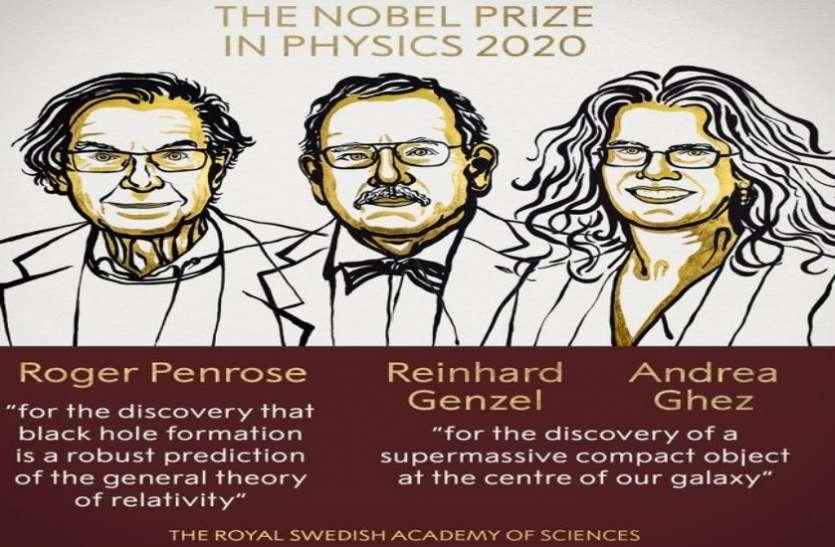 Nobel Prize 2020: ब्लैकहोल्स के बारे बताने वाले तीन भौतिक वैज्ञानिकों को मिला पुरस्कार