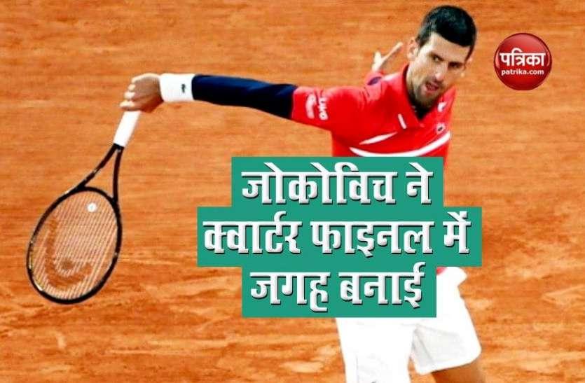 French Open: 14वीं बार क्वार्टर फाइनल में पहुंचे Novak Djokovic, की नडाल के रिकॉर्ड की बराबरी