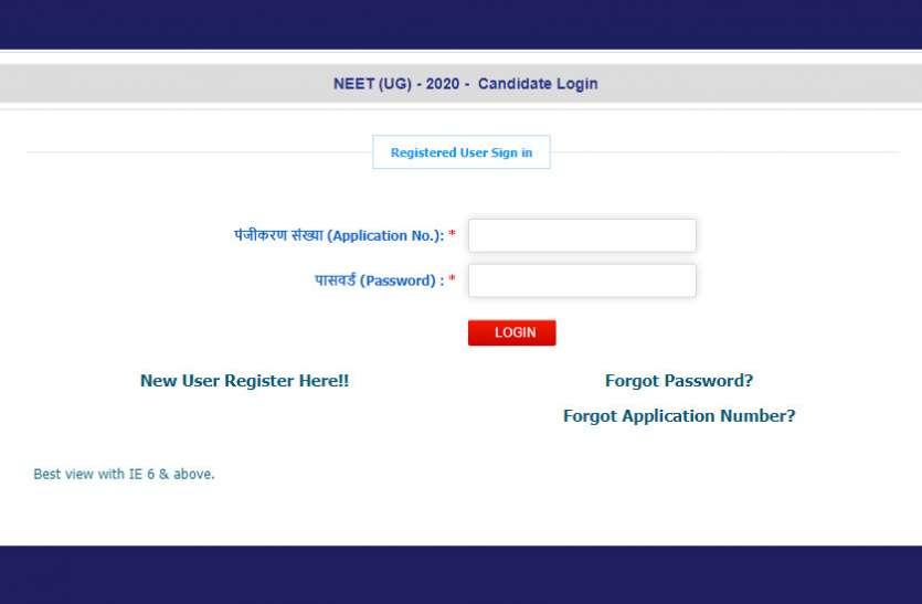NEET OMR Sheet 2020 जारी, ऐसे करें डाउनलोड