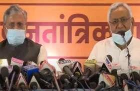 राजग में टिकटों की मैराथन का पटाक्षेप, भाजपा को 121 व जदयू को मिलीी 122 सीटें मिली