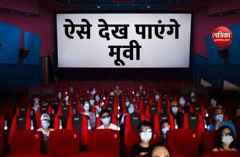Cinema Hall Reopen: 15 अक्टूबर से शुरू हो रहे सिनेमाघर, जाने से पहले जान लें ये नियम