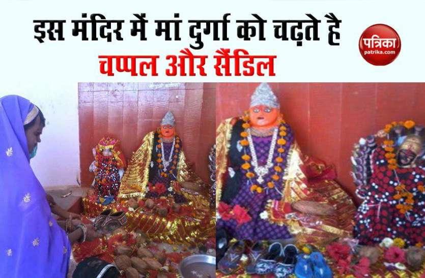 अनोखा मंदिर! मन्नत पूरी होने पर मां दुर्गा को चढ़ाते है चप्पल और सैंडिल