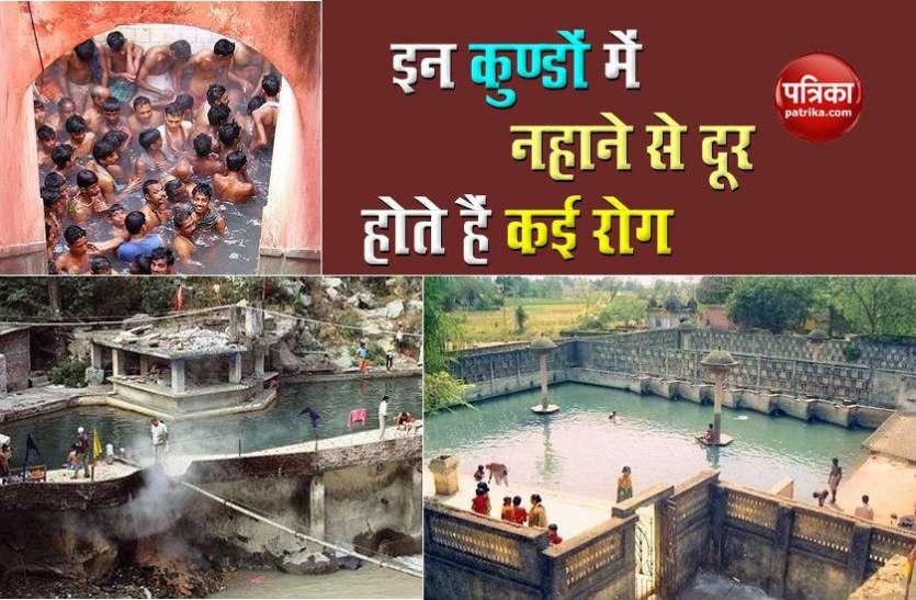 दुनियाभर में मशहूर देश के ये जल कुण्ड, इनके गर्म पानी में नहाने से दूर होते हैं कई रोग