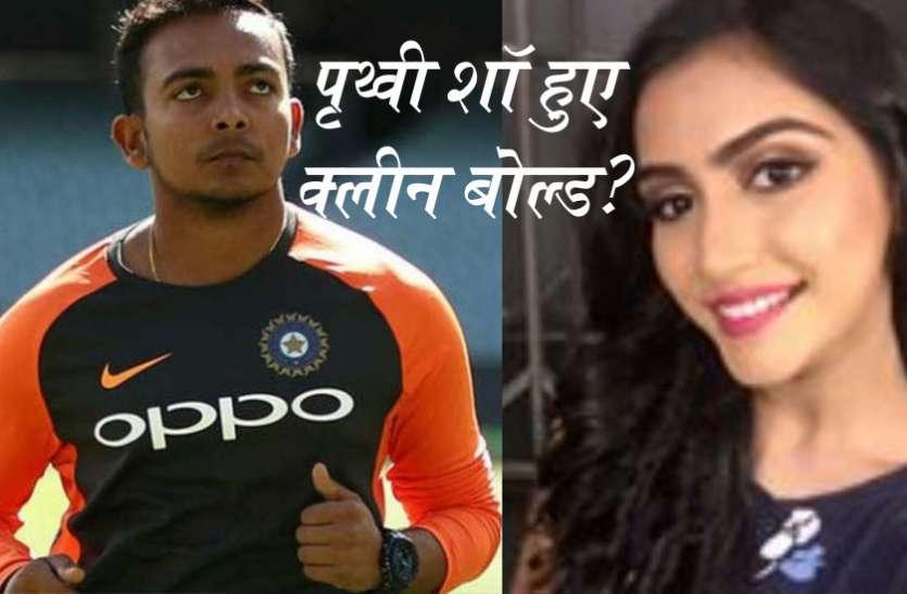 IPL 2020: इस एक्ट्रेस के प्यार में क्लीन बोल्ड हुए पृथ्वी शॉ? जानिए कौन हैं वो