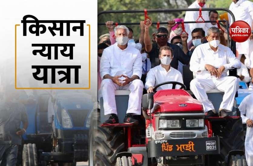 पंजाब में किसान न्याय यात्रा में राहुल गांधी गिना रहे केंद्र सरकार के अन्याय