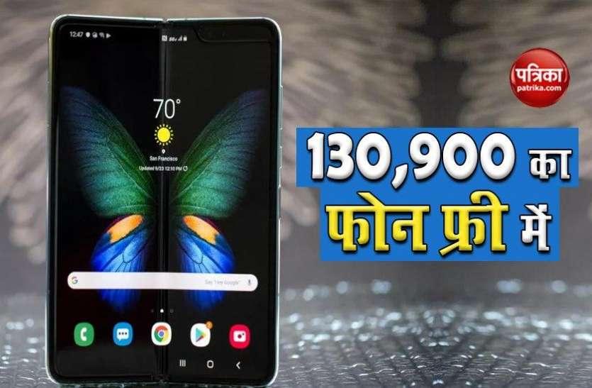 फ्री मिल रहे हैं Samsung के Galaxy Fold जैसे महंगे स्मार्टफोन, ऐसे उठाएं लाभ