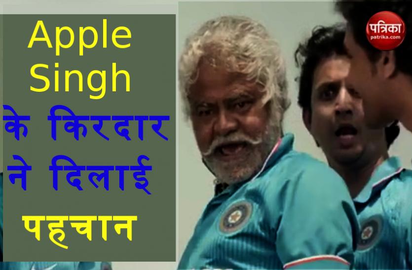 Sanjay Mishra Birthday: क्रिकेट विश्व कप के एक विज्ञापन से संजय के बने पड़ोसी देशों में फैंस