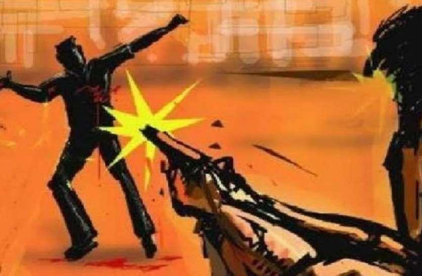 जमीन संबंधी विवाद में चचिया ससुर ने दामाद की गोली मार कर की हत्या