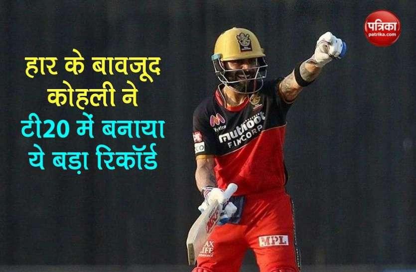 Kohli ने T20 में बनाया ऐसा रिकॉर्ड, अब तक कोई भी भारतीय बल्लेबाज नहीं कर सका है यह कारनामा