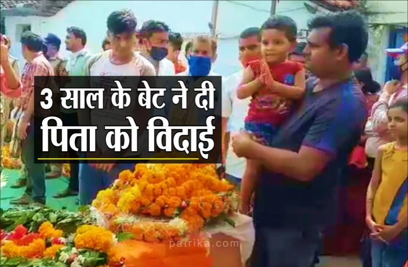 शहीद पिता को 3 साल बेटे का नमन, सीएम सहित हजारो लोगों के आखों में आये आंसू