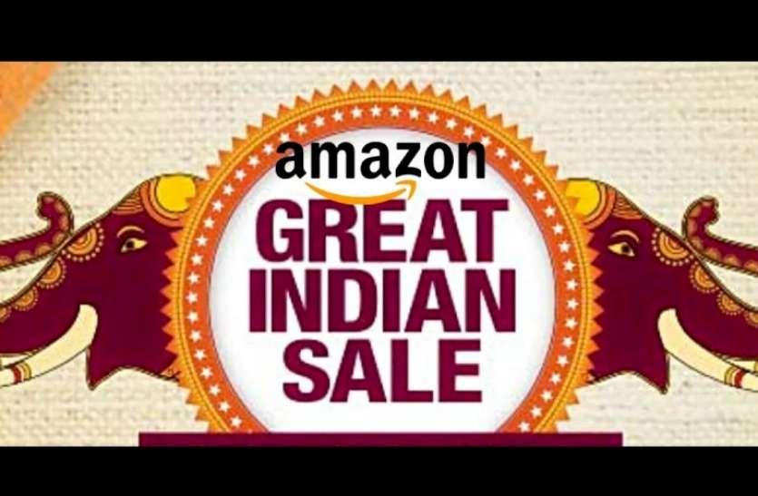 Amazon Prime Day Sale : ग्रेट इंडियन फेस्टिवल 17 अक्टूबर से होगी शुरू, जानिए कितना मिलेगा डिस्काउंट और ऑफर्स
