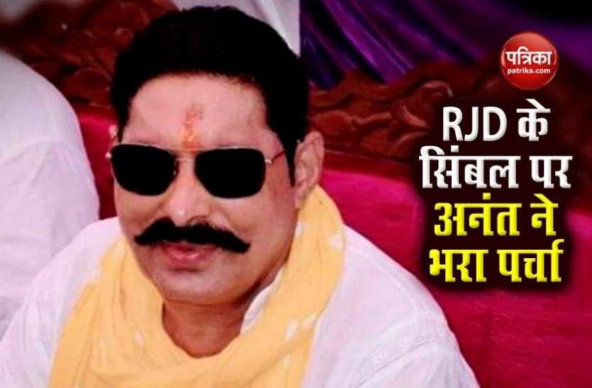 Bihar Election : पर्चा भरने के बाद बाहुबली नेता अनंत सिंह बोले - चुनाव के बाद नीतीश का जेल जाना तय